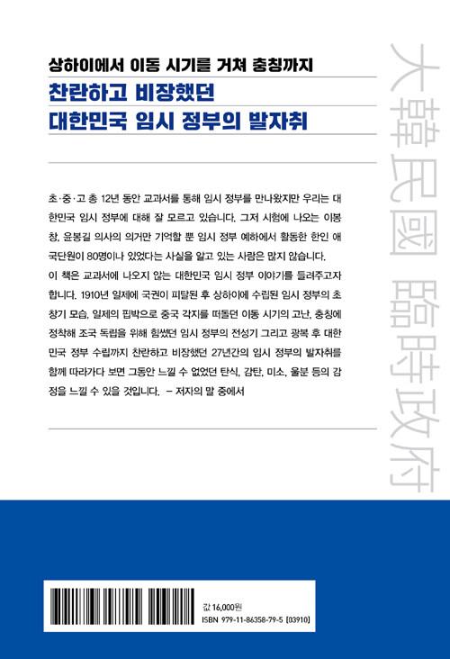 여기는 대한민국 임시 정부입니다 : 지금은 사라졌지만 꼭 기억해야 하는 우리의 역사