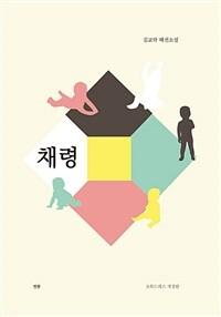 채령 : 김교락 패션소설 상세보기
