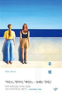 유원 : 백온유 장편소설 상세보기