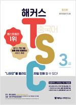 """해커스 중국어 TSC 3급 """"니하오""""를 몰라도 20일 만에 딸 수 있다!"""