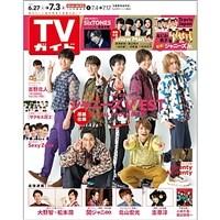 週刊TVガイド(關東版) 2020年 7/3 號 [雜誌]
