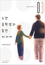 [고화질] 노안 중학생과 동안 아저씨 03 (완결)