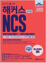 2020 하반기 최신판 해커스공기업 단기 합격 NCS 기본서 직업기초능력평가 + 직무수행능력평가