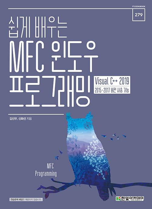 쉽게 배우는 MFC 윈도우 프로그래밍