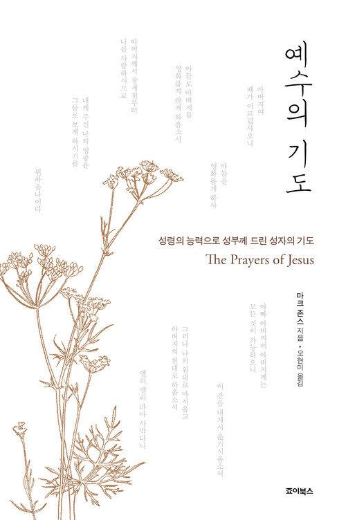 예수의 기도 : 성령의 능력으로 성부께 드린 성자의 기도