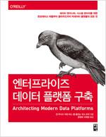 엔터프라이즈 데이터 플랫폼 구축