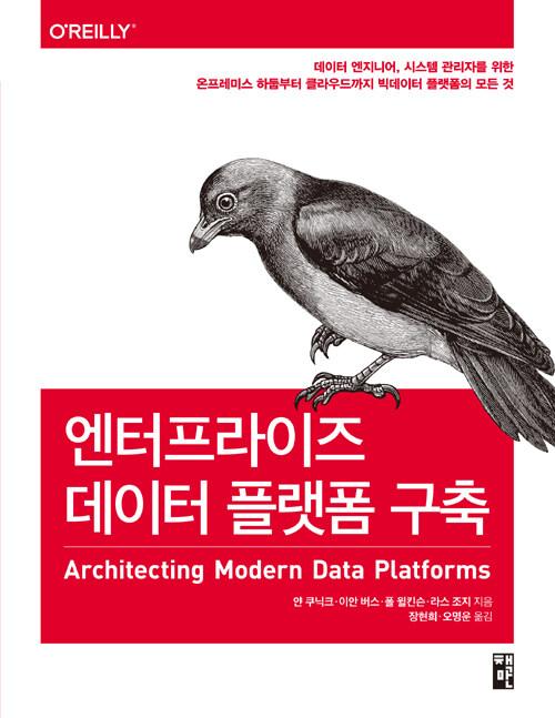 엔터프라이즈 데이터 플랫폼 구축 : 데이터 엔지니어, 시스템 관리자를 위한 온프레미스 하둡부터 클라우드까지 빅데이터 플랫폼의 모든 것