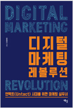 디지털 마케팅 레볼루션