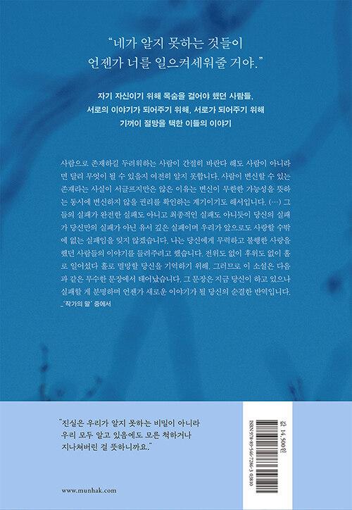 파르티잔 극장 : 손홍규 장편소설