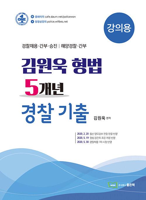 김원욱 형법 5개년 경찰기출
