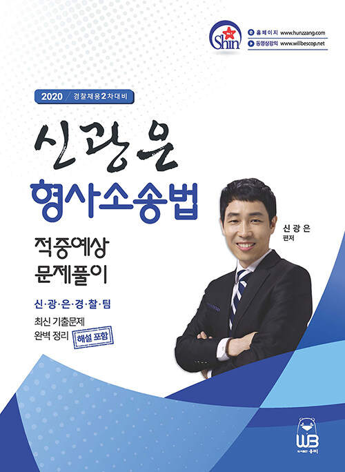 2020 신광은 형사소송법 적중예상 문제풀이 : 경찰채용 2차 대비