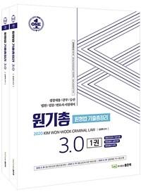원형법 기출총정리 3.0 - 전2권