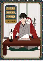 츠루마키 선생님의 작가생활