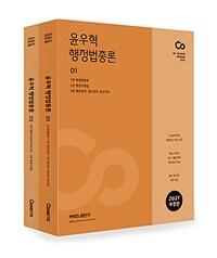 2021 윤우혁 행정법총론 - 전2권