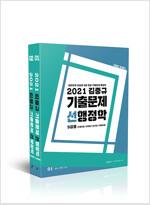 2021 김중규 기출문제 선행정학 9급용