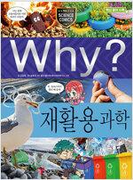 Why? 재활용 과학