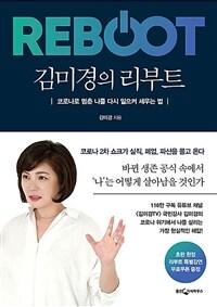 김미경의 리부트 :코로나로 멈춘 나를 다시 일으켜 세우는 법 표지