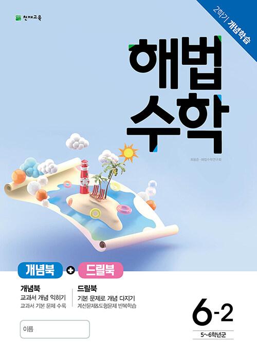 해법 수학 개념학습 6-2 (2021년용)