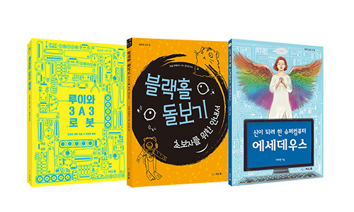 푸릇푸릇 청소년 과학 소설 (감성, 성장, SF) 세트 - 전3권