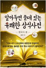 알아두면 쓸데 있는 유쾌한 상식사전 4 : 한국사 편