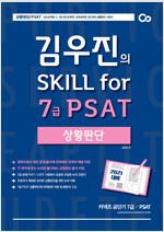 2021 대비 김우진의 Skill for PSAT 상황판단