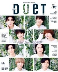 duet(デュエット) 2020年 08 月號 [雜誌]