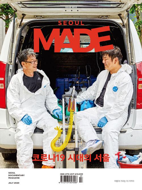 서울 메이드 Seoul Made : Issue 6