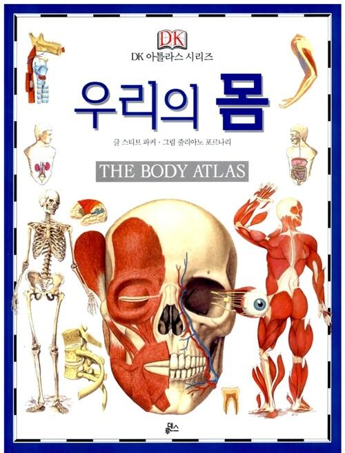 우리의 몸