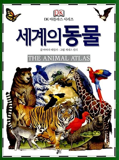 세계의 동물