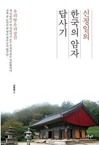 신정일의 한국의 암자 답사기 : 우리 땅 우리 강산 상세보기