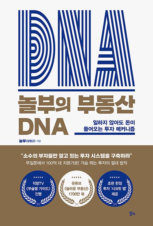 놀부의 부동산 DNA