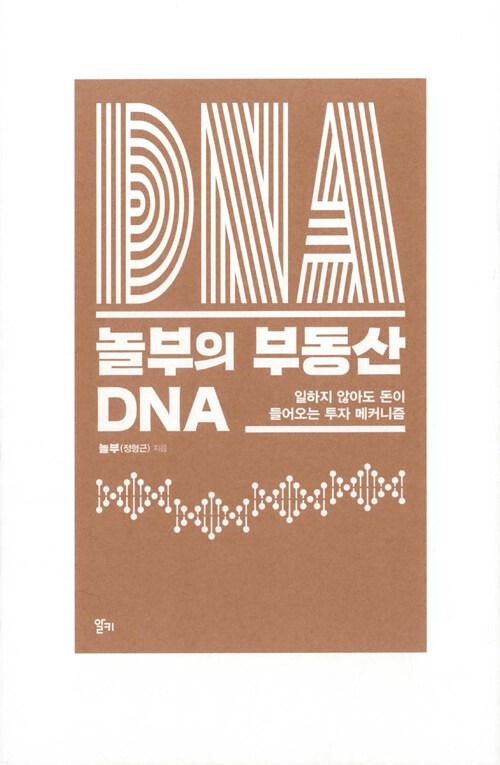 놀부의 부동산 DNA : 일하지 않아도 돈이 들어오는 투자 메커니즘