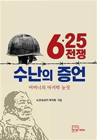 6.25 전쟁 수난의 증언 : 어머니의 마지막 눈짓