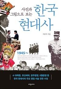 사진과 그림으로 보는 한국현대사