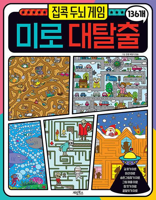 [중고] 집콕 두뇌게임 미로 대탈출 136개