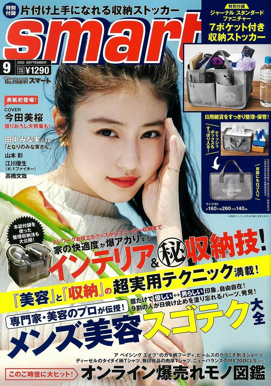 smart (スマ-ト) 2020年 09月號 (雜誌, 月刊)