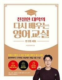 친절한 대학의 다시 배우는 영어 교실 세트 - 전3권