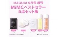 MAQUIA(マキア) 2020年 09 月號增刊 [雜誌]