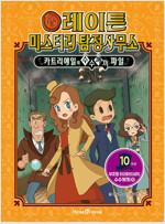 레이튼 미스터리 탐정사무소 10