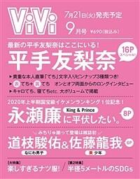 ViVi(ヴィヴィ) 2020年 09 月號 [雜誌]
