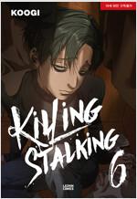 킬링스토킹 6