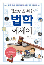 청소년을 위한 법학 에세이