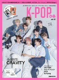 K-POPぴあ vol.12 (ぴあMOOK) CRAVITY大特集號