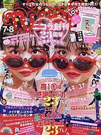 nicola(ニコラ) 2020年 08 月號 [雜誌]
