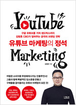 유튜브 마케팅의 정석