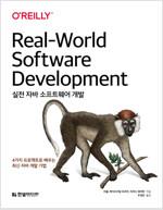 실전 자바 소프트웨어 개발