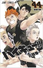ハイキュ-!! 44 (ジャンプコミックス)