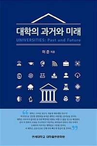 대학의 과거와 미래