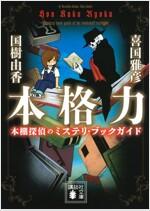 本格力 本棚探偵のミステリ·ブックガイド (講談社文庫)