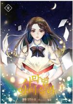[세트] 사막 별 아이실라 (총3권/완결)